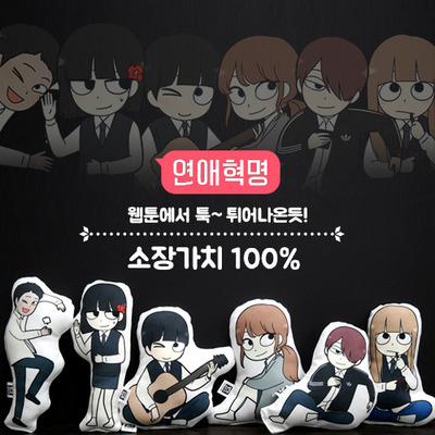 [연애혁명] 연혁 웹툰 모양쿠션 6종 *한정수량/세트할인*
